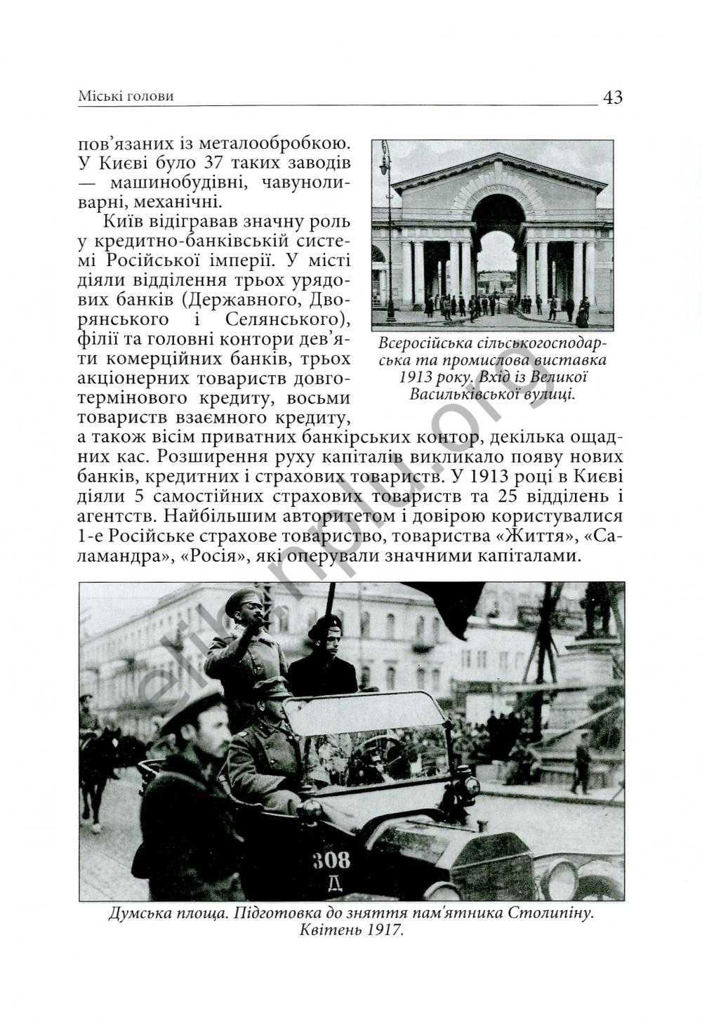 Славяне Днепровского Левобережья