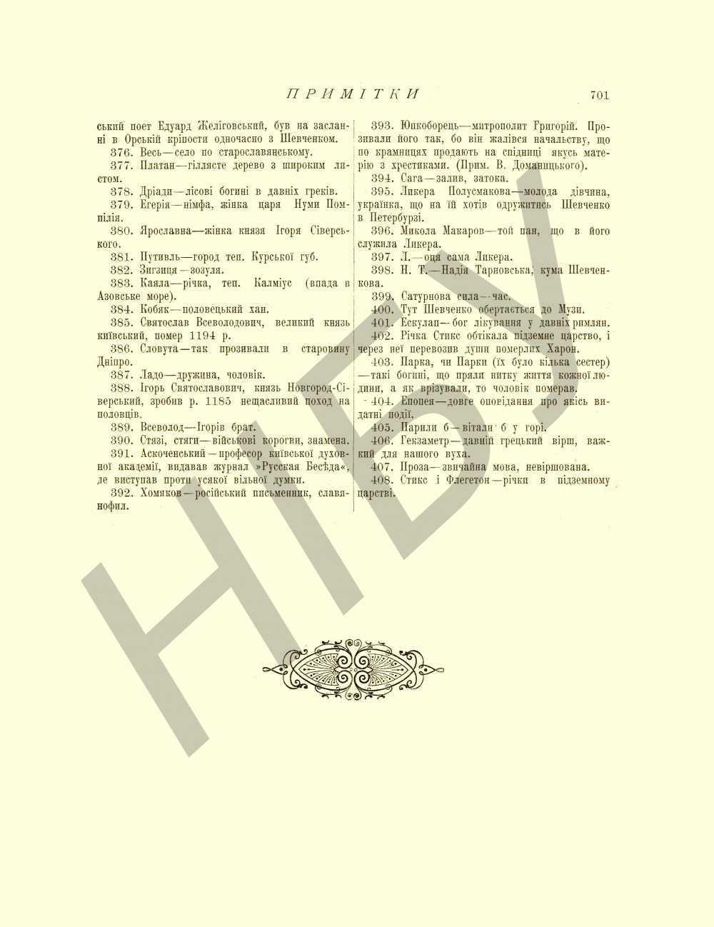 Ленин ПСС издание 5 том 36